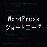 コピペでできるWordPress 固定ページへのショートコードを使用した最新記事リストの出力